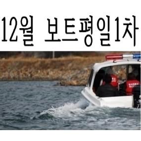 2018년 12월 평일과정 10(월) ~ 14(금)