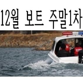 2018년 12월 주말과정 7(금) ~ 9(일), 15(토) ~ 16(일)