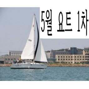 2019년 5월 요트1차 5(일) ~ 9(목)