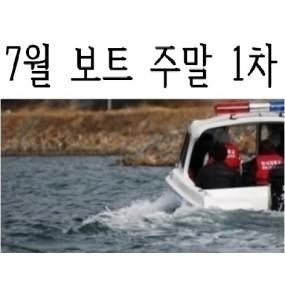 2019년 7월 주말1차과정 7월 5(금) ~ 7(일), 13(토) ~ 14(일)