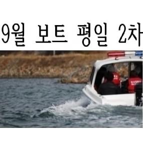 2019년 9월 평일2차과정 9월 23(월) ~ 27(금)