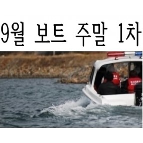 2019년 9월 주말1차과정 9월 21(토) ~ 22(일),  27(금) ~ 29(일)