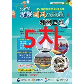 2019 해양레저체험 5차(마지막)